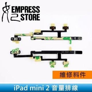 【妃小舖】台南 維修/料件 iPad mini 2/2代 音量排線/音量鍵 失靈 A1489/A1490/A1491