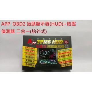 『汽車通用』●APP OBD2 抬頭顯示器+胎壓偵測器 二合一(胎外式) 胎壓 車速 轉速 水溫 電壓