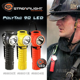 """電筒魔"" Streamlight Polytac 90 LED 手電筒 %2388830黑/%2388831黃/%2388834橘"