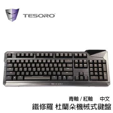 限量優惠 TESORO 鐵修羅 杜蘭朵劍 機械式鍵盤 原廠公司貨(青軸/紅軸) 裝箱超取