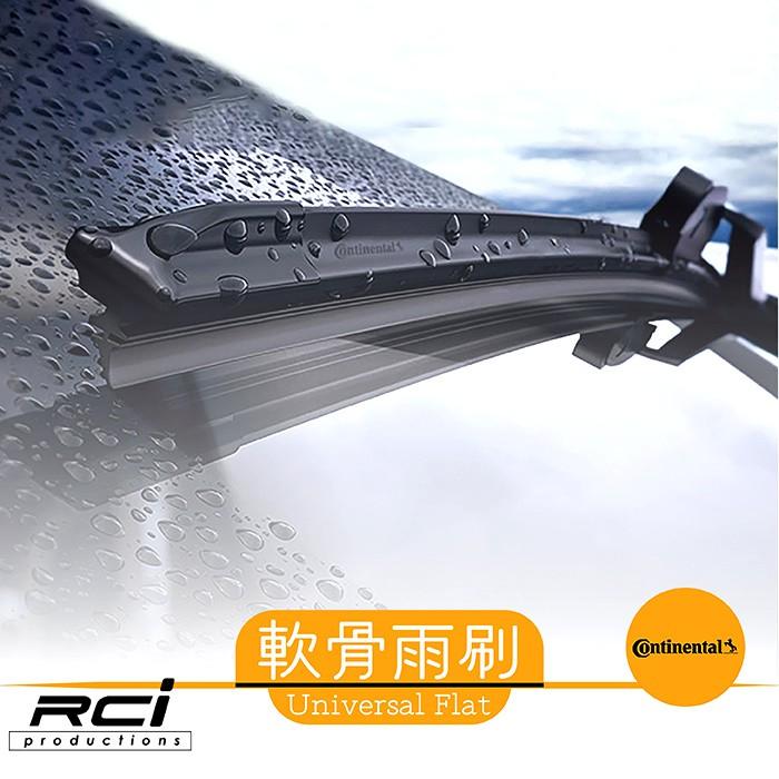 【德國馬牌】 軟骨雨刷 汽車雨刷 雨刷 彈性雨刷 適用 多款日系車系 14 - 26吋