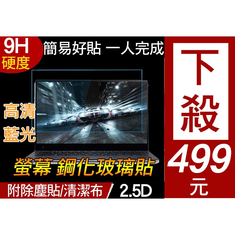 【鋼化膜】 ACER F5-572G F5-573G 15.6吋 玻璃貼 螢幕保護貼