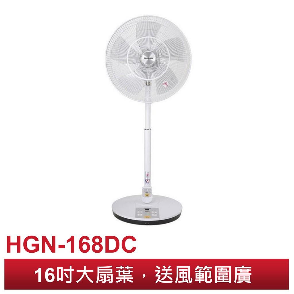 哈根諾克 HAGENUK 16吋 DC直流電風扇 HGN-168DC 台灣製造