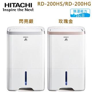Hitachi 日立 無動力熱管節能 負離子清淨除濕機-玫瑰金( RD-200HG )/閃亮銀 ( RD-200HS )