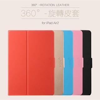 【TOTU】圖圖設計 iPad Air2 360度全方面旋轉皮套