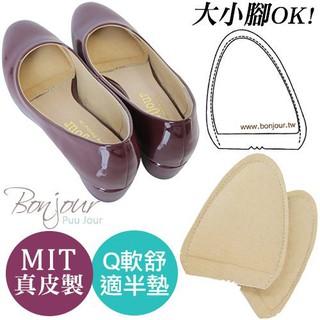 BONJOUR 真皮前掌空氣軟墊專櫃女鞋舒適的秘密武器MIT  尺寸S L ZBJ