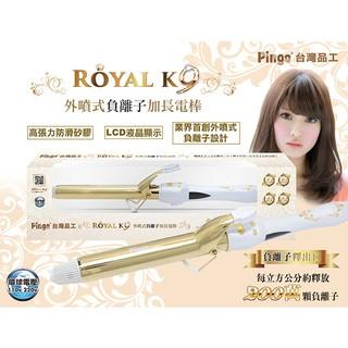 W PINGO 品工Royal K9 外噴式負離子加長電棒環球電壓~賣家宅配 ~