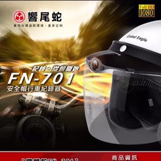 響尾蛇FN-701機車 專用 1080P 防潑水 140度超廣角 Wifi 安全帽