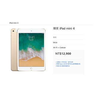 【APPLE iPad mini 4】64GB Wi-Fi+Cellular (金色)