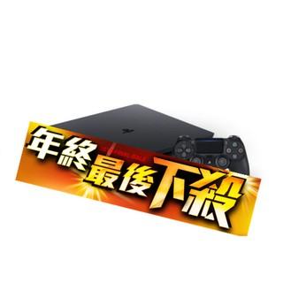 【PS4】《2017型Slim薄型 500GB主機 單主機》(極致黑)(周邊三選一)
