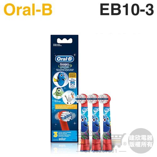 Oral-B 歐樂B ( EB10-3 ) 兒童海底總動員刷頭【一組3入】