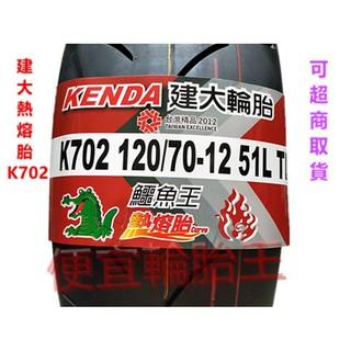 輪胎王高雄市中心2 條免 建大K702 熱熔胎120 70 1