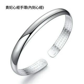 925銀光面貴妃心經手環 心經手環 銀手環