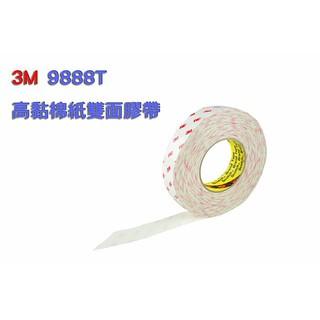 『膠帶便利貼』3M 9888T 特高黏雙面膠帶 厚度15條 金屬塑膠都可以黏 3M膠帶 3M雙面膠帶