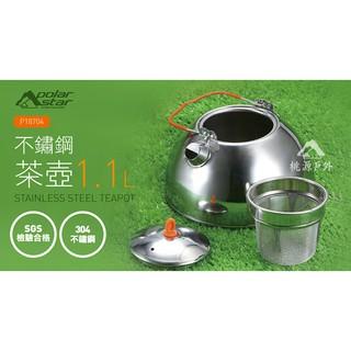 【PolarStar】 不鏽鋼茶壺 1100ml P18704 茶壺.水壺.熱水壺.露營.登山.水壺鍋.戶外.健行.泡茶