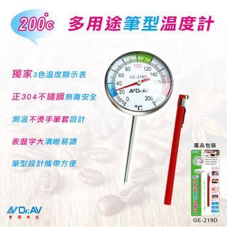 聖岡多用途筆型溫度計200 度C 量針12 5cm GE 219D 烘焙油炸總鋪辦桌咖啡奶泡