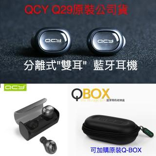 原裝正品 QCY Q29 中文版 藍芽雙耳 充電盒 精靈迷你雙邊入耳智慧 4.1藍牙耳機qy12 q26
