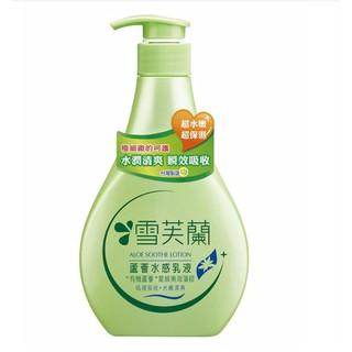 雪芙蘭 蘆薈水感乳液 300ml