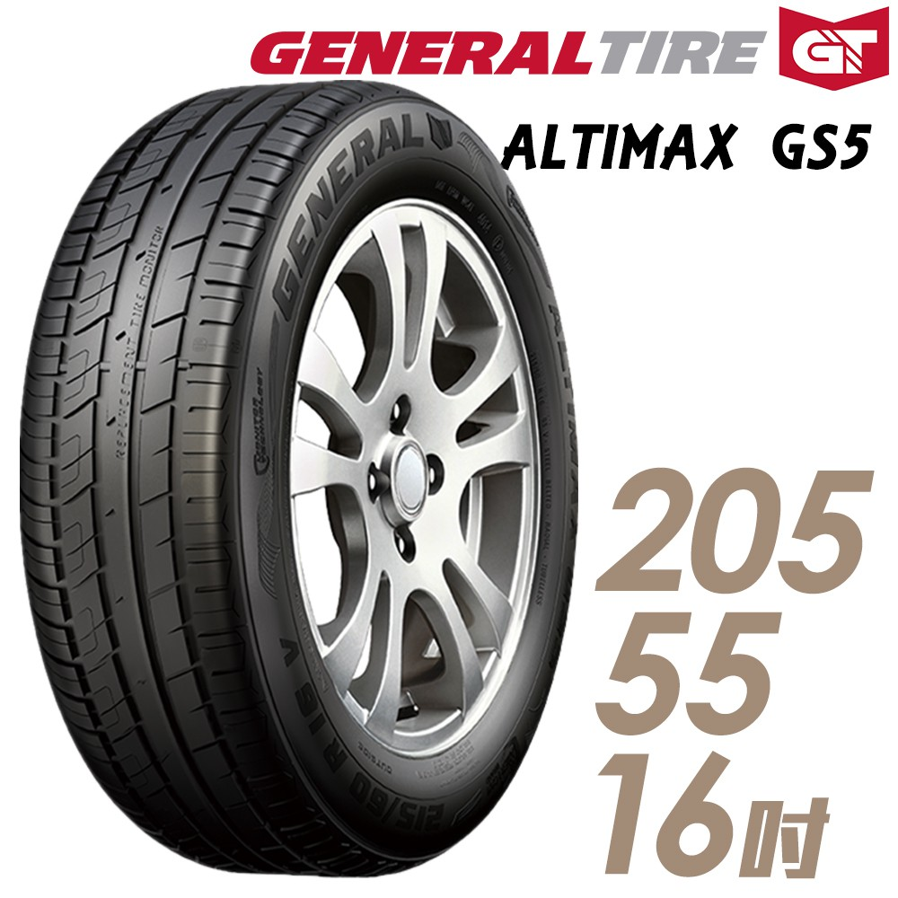 【General Tire 將軍】AltiMax GS5-2055516吋 91V【車麗屋】