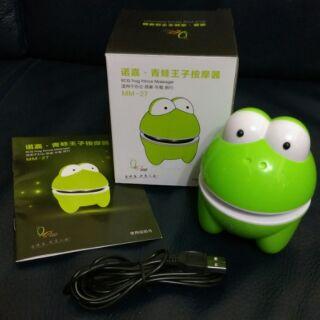 全新 諾嘉 超萌 療癒 青蛙 王子 USB 迷你 震動 舒壓 按摩器 三角按摩器 肩頸 多功能 電動 按摩儀