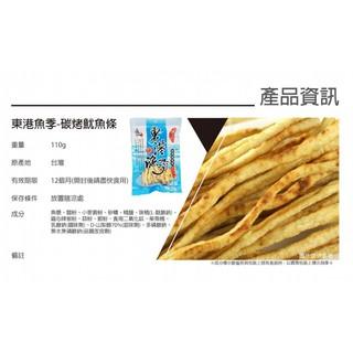 【良澔】東港漁季系列 (燻烤香魚片/鐵板燒香魚/黑胡椒香魚/蜜沙茶魚片/碳烤魷魚條)