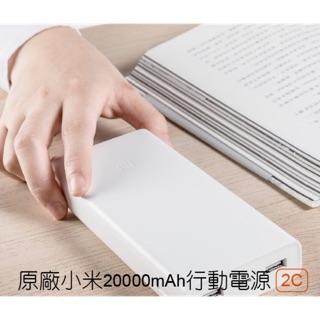 原廠小米2C行動電源 2萬容量 超方便