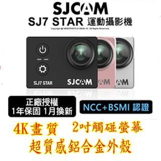 [免運]SJCam SJ7 Star 運動攝影機/行車紀錄器/黑/玫瑰金/銀 三色現貨供應
