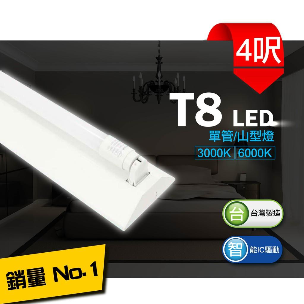 台灣製造 LED 18W T8 4呎 單管 山型 燈管 吸頂燈 日光燈 燈具 層板燈 室內燈 間接照明 商業照明