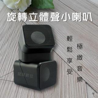 ~ ~旋轉迷你喇叭音箱可愛筆電MP3 MP4 重低