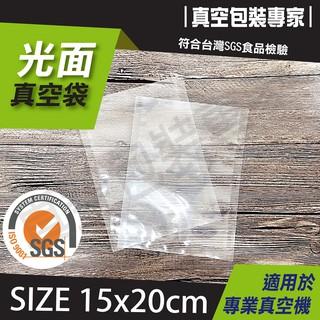 150x200mm 100 入食品真空袋真空包裝袋雞精袋魯味袋試吃袋