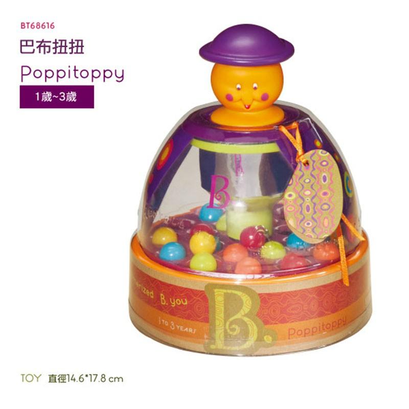 【美國B.Toys】巴布扭扭
