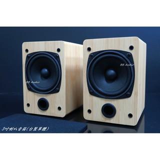 全新 3吋全音域喇叭小音箱 (竹木紋/防磁單體/靈敏度高) 一對價