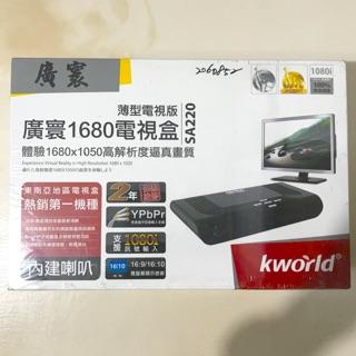 廣寰 1680 電視盒 (薄型電視版)SA220