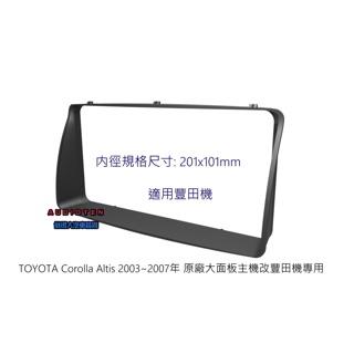 豐田 TOYOTA 03-07年 ALTIS 改裝 RAV4 主機 專用面板框 内徑規格尺寸:20x10cm
