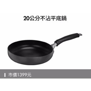 【歡樂時光】現貨 GORDON RAMSAY系列鍋具 20公分不沾平底鍋 加贈防油不掉毛抹布