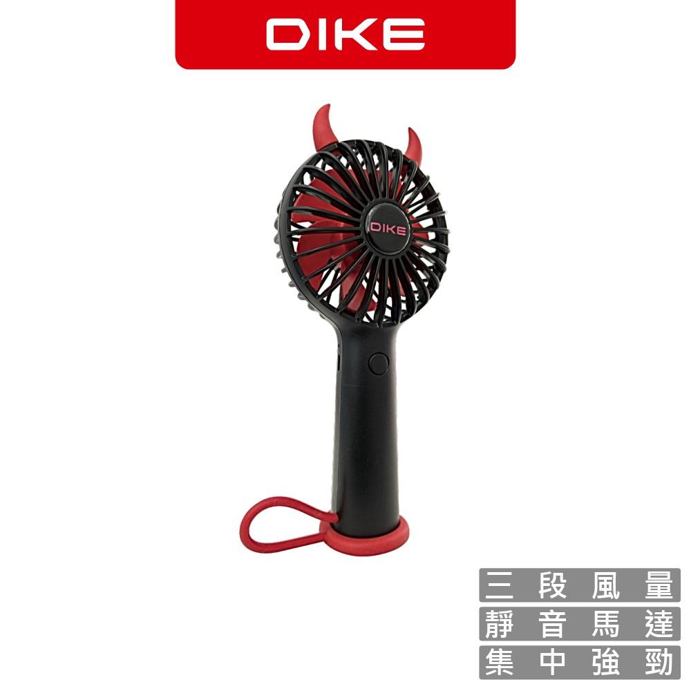 DIKE DUF100 手持風扇 噴霧風扇 兩用風扇 USB風扇 雙頭風扇 小風扇 隨身風扇 吸盤風扇 摺疊風扇 風扇