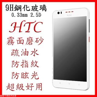 HTC One 9H 鋼化玻璃保護貼霧面磨砂U11 A9 X9 E9 E9 M8 M9 M