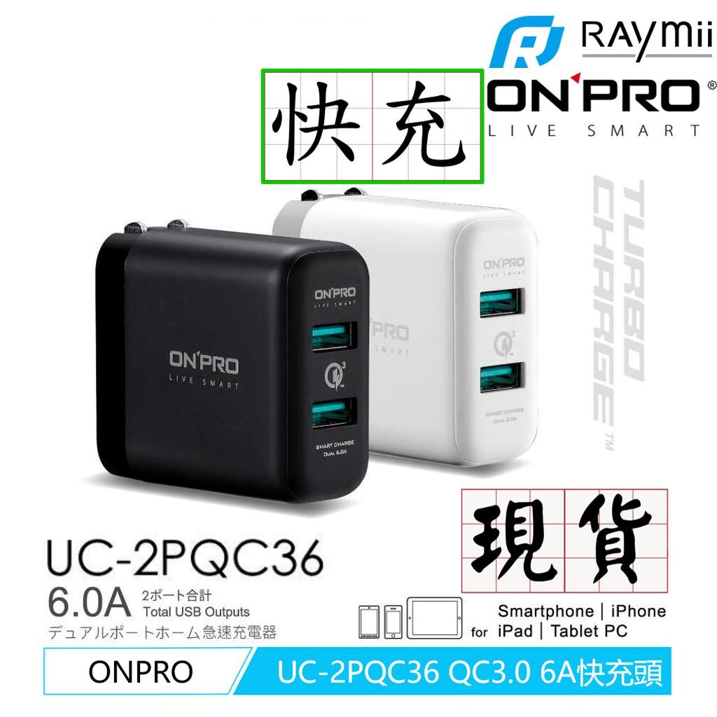 💎現貨💎ONPRO UC-2PQC36 QC3.0 快充 6A超急速 雙USB 二合一 充電器 充電頭 快充頭 一年