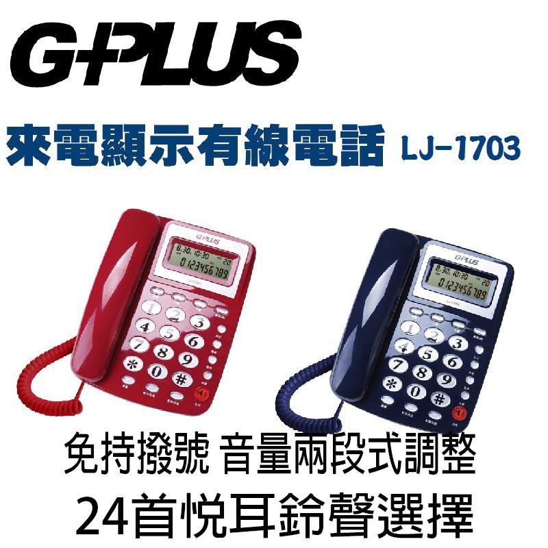 G-PLUS 來電顯示有線電話 LJ-1703W