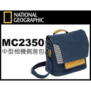 立即出貨【台南-東菱】 國家地理頻道 NG MC2350 地中海系列 相機側背包 MC-2350 國家地理包 NG包