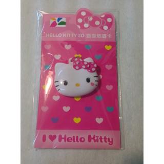 HELLO KITTY 3D造型悠遊卡 愛戀