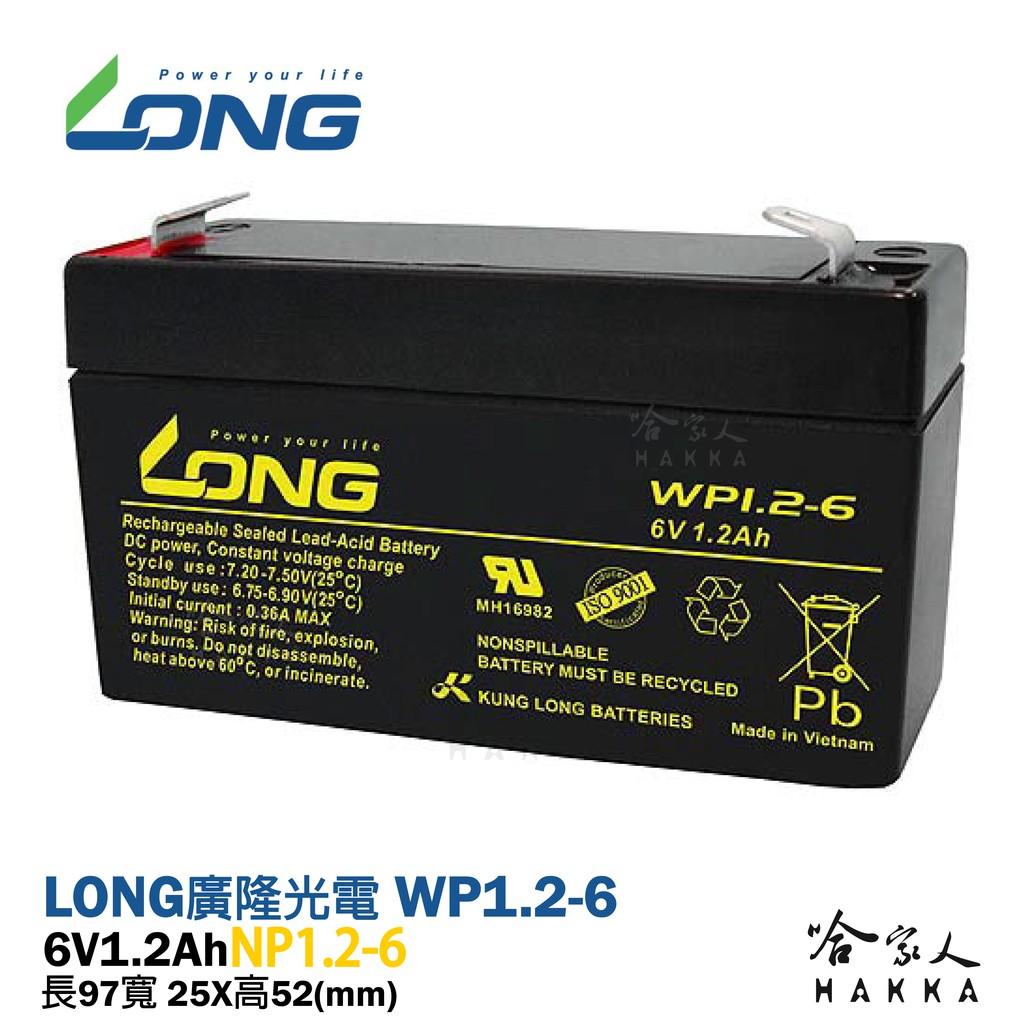 LONG廣隆光電 WP 1.2-6 NP  6V 1.2AH UPS 不斷電 監視器 UPS 密閉式電池 照明 哈家人