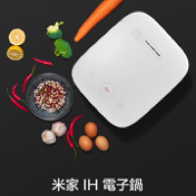 小米IH電子鍋