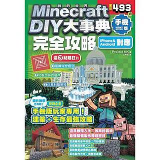 可直下Minecraft DIY 大事典:我的世界手機
