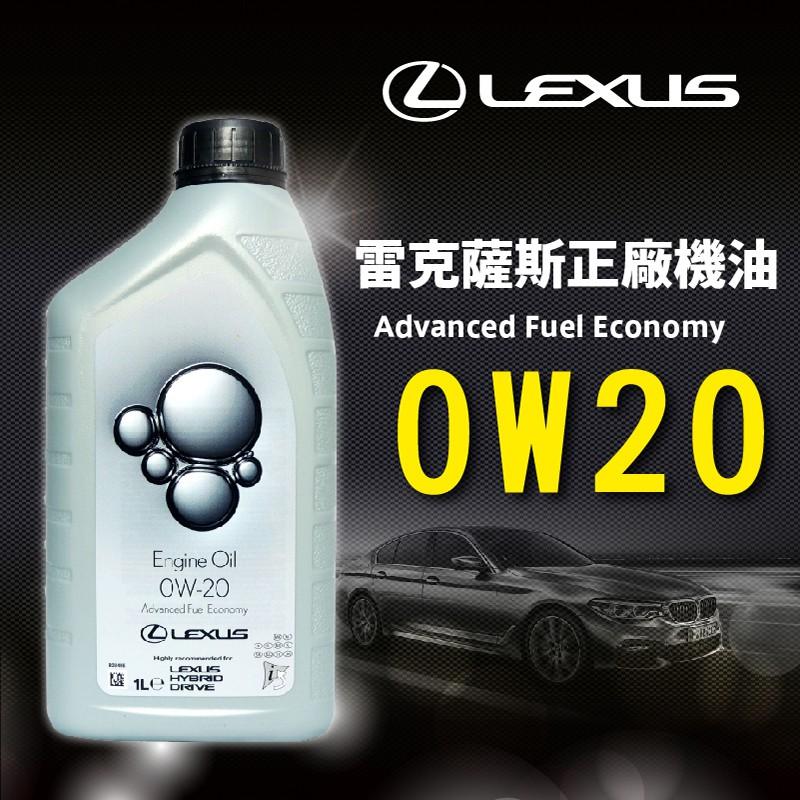 凌志 Lexus LGMO 0W20 SN GF-5 節能全合成機油 原廠機油 TOYOTA