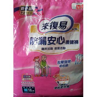 來復易復健褲-M號(16片/包)  防漏安心 成人紙尿褲 成人紙尿布 非成人紙尿片