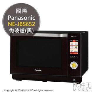 兜兜代購-Panasonic 國際牌 NE-JBS652 黑 過熱水蒸氣 烘烤微波爐烤箱 26公升勝MRO-RS8