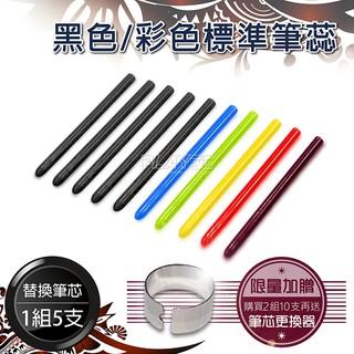 【1組5支】wacom Intuos4/5/Pro bamboo CTH-480 490 標準筆蕊 筆芯 黑/彩