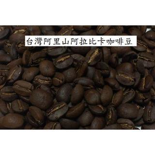 A++~台灣阿里山 阿拉比卡##咖啡豆.自產自銷一磅500元