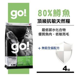 Go! 80%淡水鱒魚無穀貓糧4磅